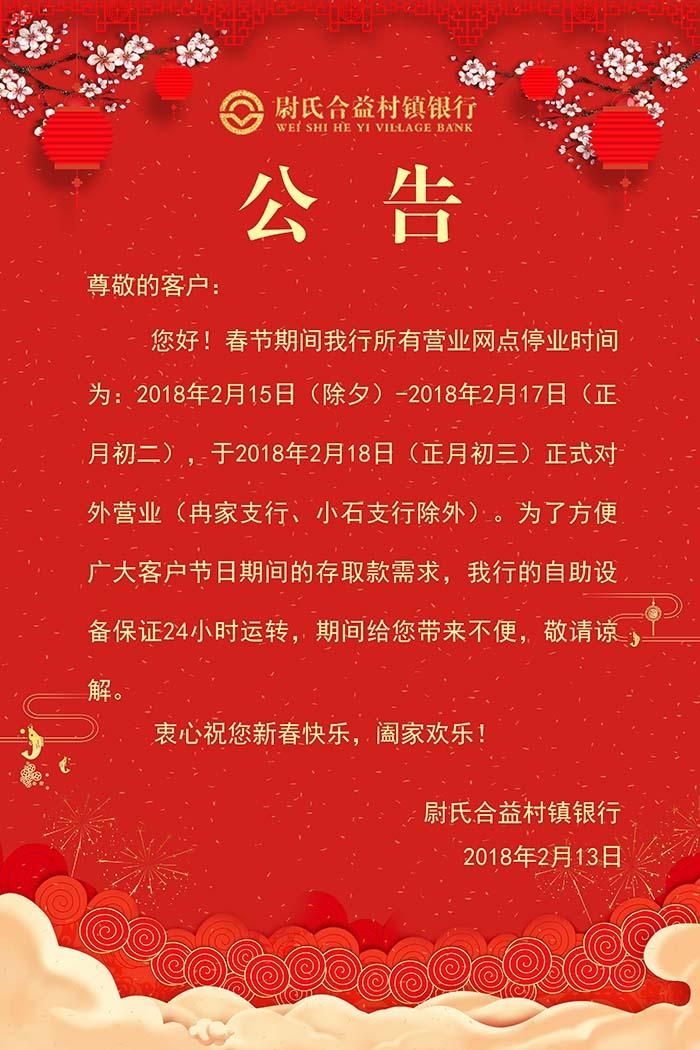 春节农业银行放假公告